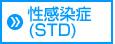 性感染症(STD)